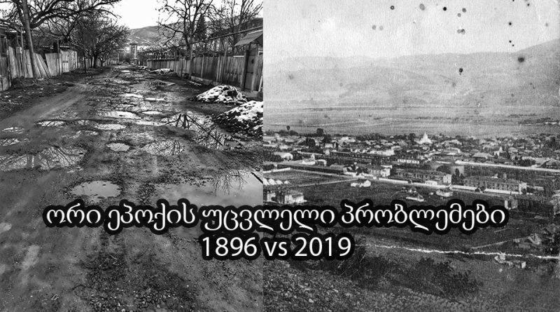 ორი ეპოქის უცვლელი პრობლემები 1896 vs 2019