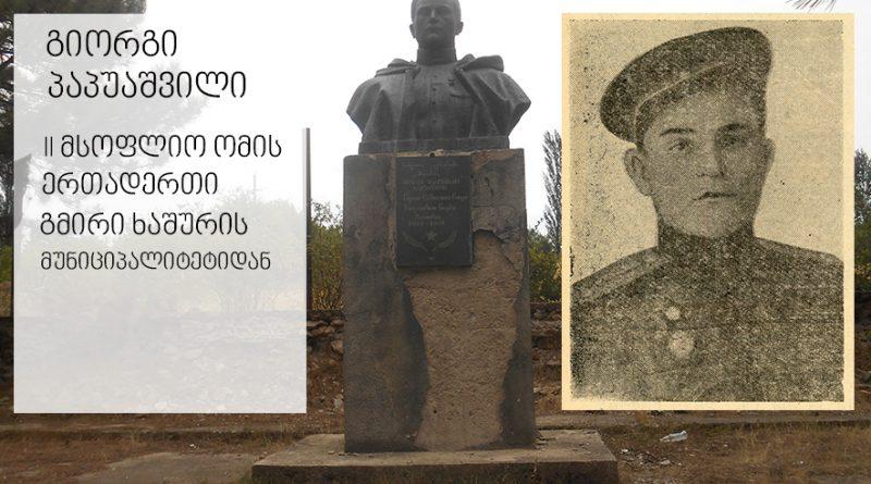 100 წელი დუმაცხოველი გმირის, გიორგი პაპუაშვილის დაბადებიდან