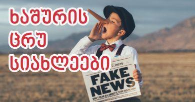 """,,Fake სიახლეები"""" ხაშურზე – ხუმრობა, თუ საჭირო ექსპერიმენტი?!"""