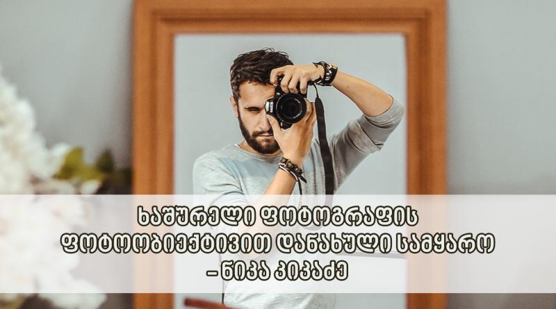 ხაშურელი ფოტოგრაფის ფოტოობიექტივით დანახული სამყარო – ნიკა კიკაძე